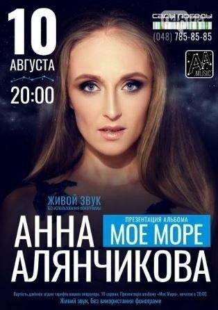 Да будет музыка! Где сегодня в Одессе послушать красивую музыку (АФИША), фото-3