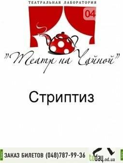 Как провести чудесный вечер в Одессе: пять рецептов (АФИША), фото-5