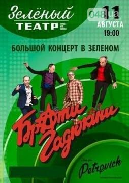 Как провести чудесный вечер в Одессе: пять рецептов (АФИША), фото-1