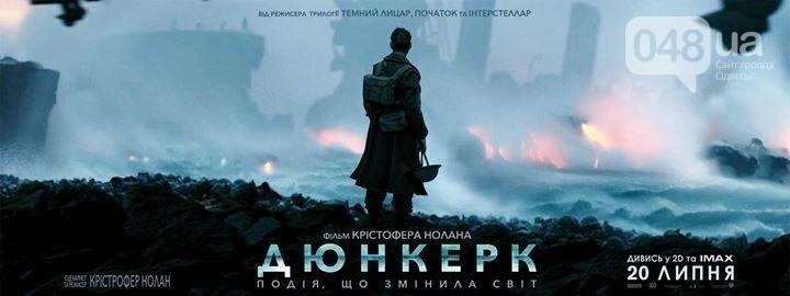 Пятерка нашумевших фильмов: смотри сегодня в Одессе, если пропустил (АФИША), фото-1