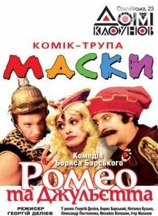 Досуг для гостей города: спектакли с одесским колоритом (АФИША), фото-2