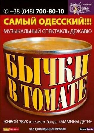 Досуг для гостей города: спектакли с одесским колоритом (АФИША), фото-1