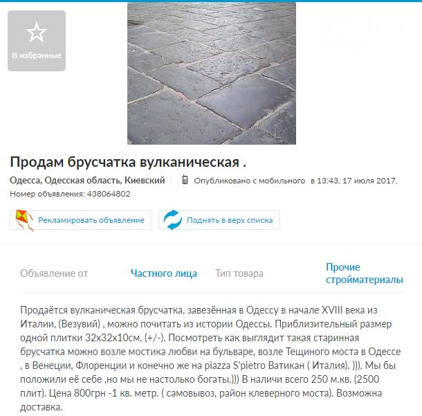 Что нашел, то мое: В Одессе продают вулканическую брусчатку XVIII века (ФОТО), фото-1