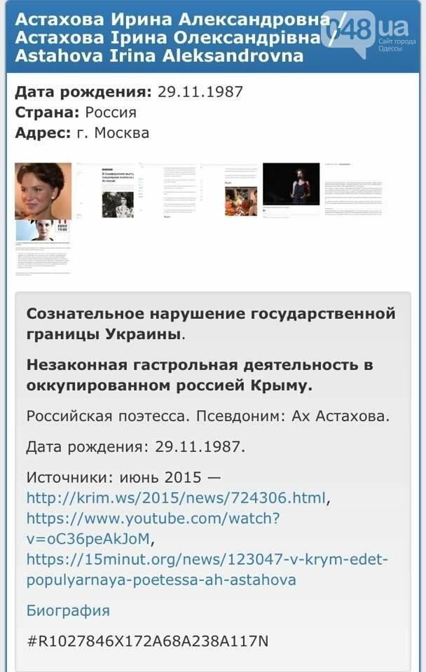 В Одессе готовятся сорвать концерт пособницы оккупанта, фото-2