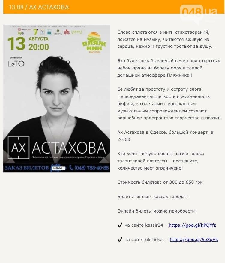 В Одессе готовятся сорвать концерт пособницы оккупанта, фото-1