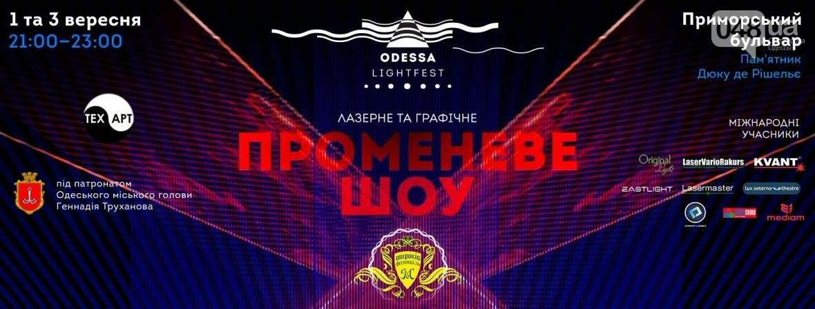 В центре Одессы покажут масштабное лазерное шоу: не пропусти (АФИША), фото-3