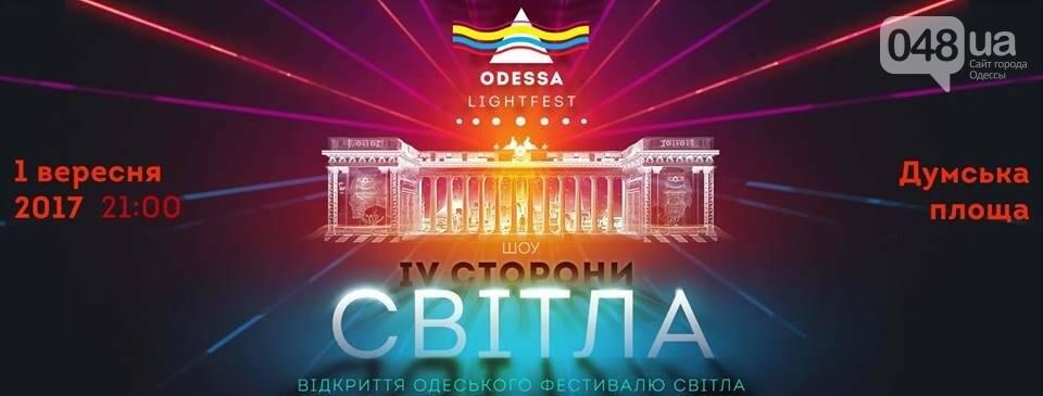 В центре Одессы покажут масштабное лазерное шоу: не пропусти (АФИША), фото-2