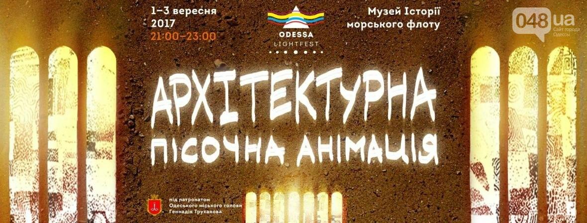 В центре Одессы покажут масштабное лазерное шоу: не пропусти (АФИША), фото-1