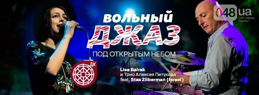Вот почему сегодня стоит провести вечер оффлайн: 5 крутых равзлечений в Одессе , фото-1