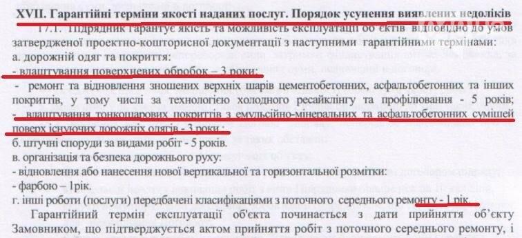 В Одессе ремонтируют дороги в три раза дороже, чем во Львове (ФОТО), фото-3
