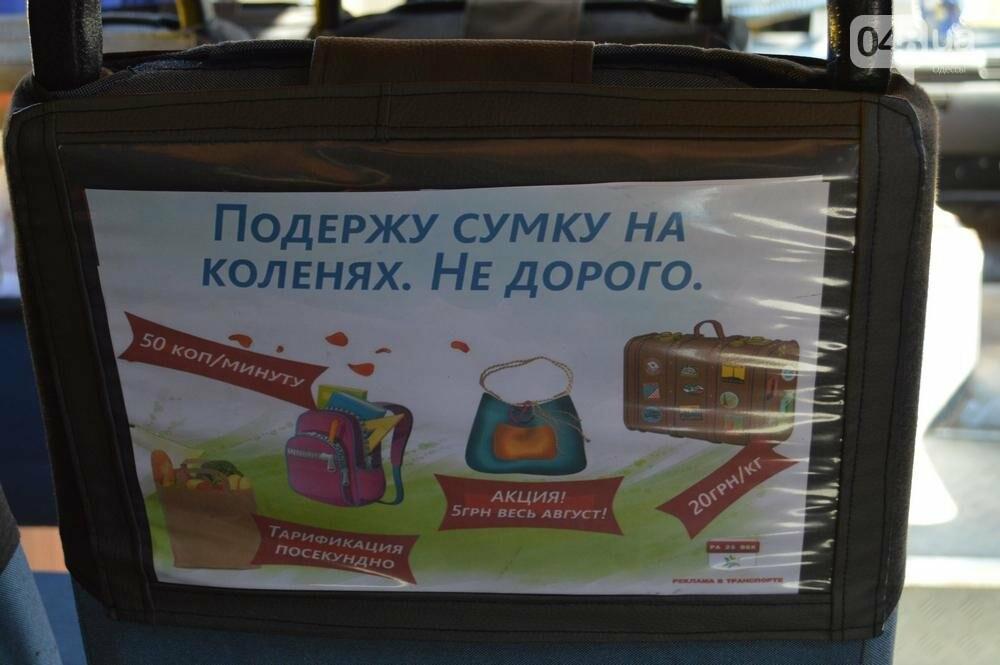 """В маршрутках Одессы появился свой """"железный трон"""" (ФОТО), фото-1"""