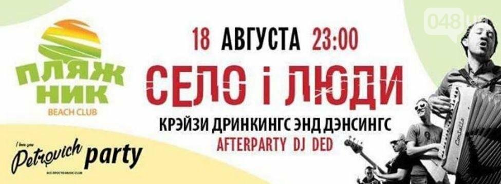 Бунтарская беларуская группа «Brutto»  сегодня сыграет в Одессе (АФИША), фото-4