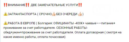 Заграница нам поможет: Уехать из Одессы чтобы заработать хорошие деньги, фото-2
