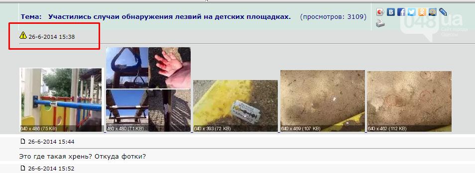 Одесситов напугали лезвия на детских площадках, но фото фейковые (ФОТО), фото-2