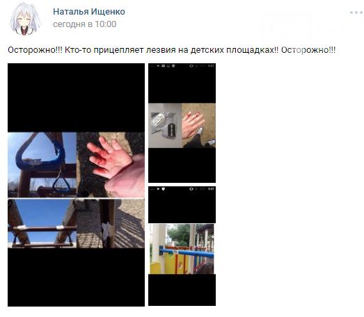 Одесситов напугали лезвия на детских площадках, но фото фейковые (ФОТО), фото-1