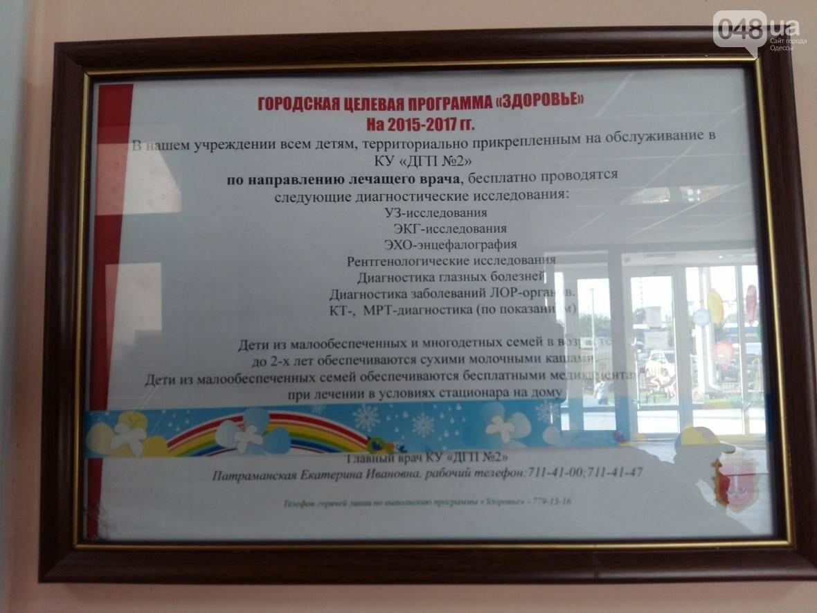 Сколько стоит в Одессе детская прививка: провокация 048.ua (ФОТО, ВИДЕО), фото-2