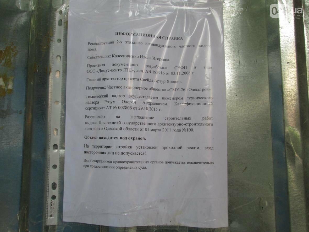 Застройщик дома-стены не испугался одесских радикалов (ФОТО), фото-5