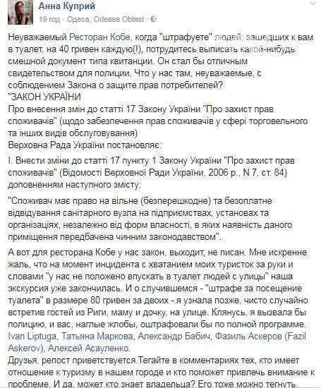 Одесский ресторан оскандалился, оштрафовав туристов за посещение туалета (ФОТО), фото-1