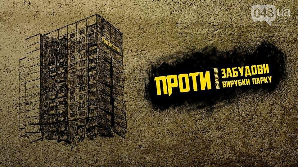 Одесситы готовят забастовку против дерибана земли на Фонтане: будет жарко, фото-1