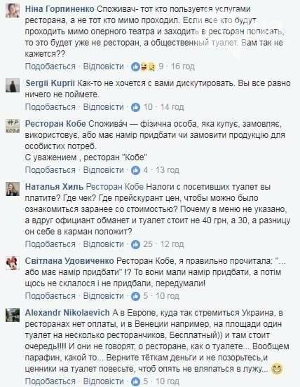 Одесский ресторан оскандалился, оштрафовав туристов за посещение туалета (ФОТО), фото-2