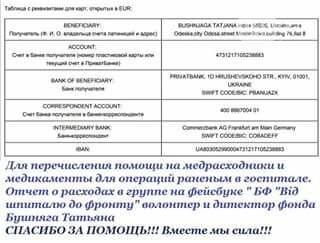 В Одессу доставили тяжело раненого бойца: нужна помощь (ФОТО), фото-3