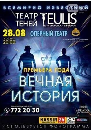 Театр теней, конкурс красоты и футбольный паб-квиз: начинаем неделю в Одессе (АФИША), фото-1