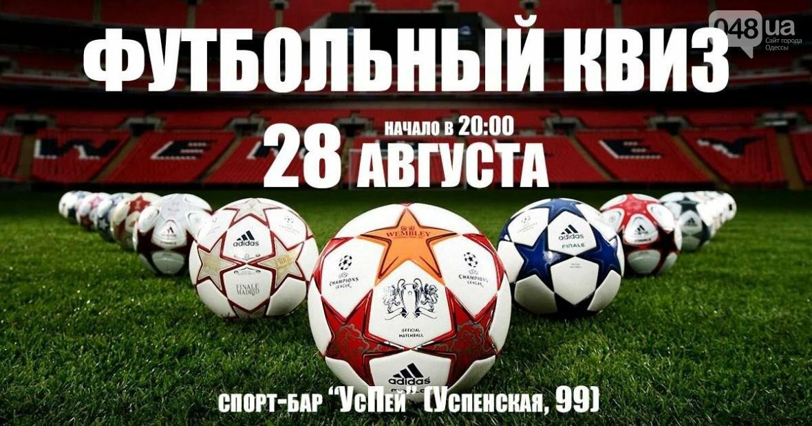 Театр теней, конкурс красоты и футбольный паб-квиз: начинаем неделю в Одессе (АФИША), фото-4