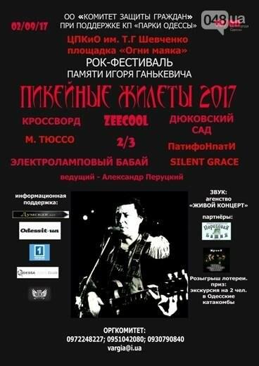 """Стало известно, кто из рокеров приедет на одесские """"Пикейные жилеты"""" (АФИША), фото-1"""