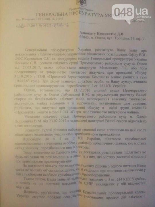 Генпрокуратура покрывает сотрудников Одесской налоговой по делу о возвращении миллиона , фото-1