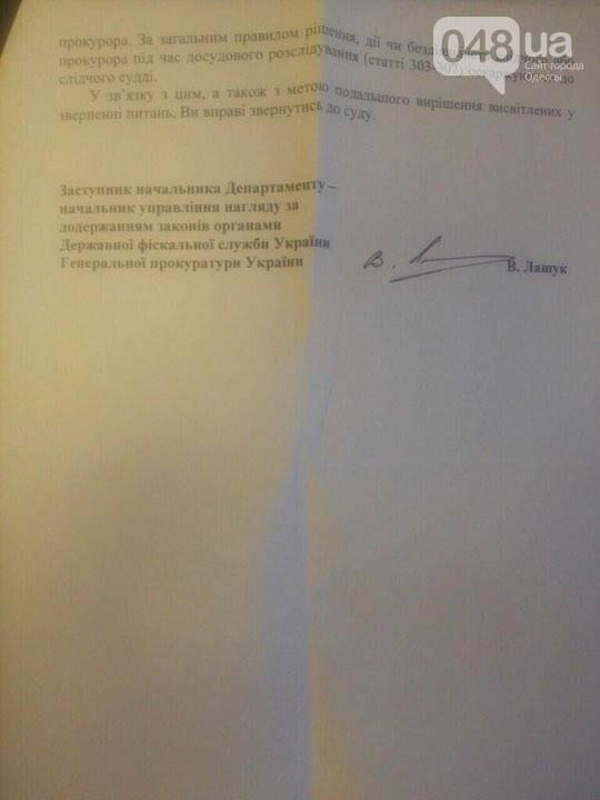 Генпрокуратура покрывает сотрудников Одесской налоговой по делу о возвращении миллиона , фото-2