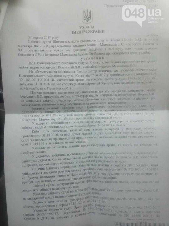 Генпрокуратура покрывает сотрудников Одесской налоговой по делу о возвращении миллиона , фото-3