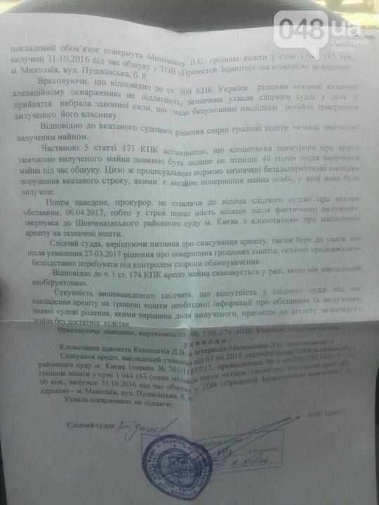 Генпрокуратура покрывает сотрудников Одесской налоговой по делу о возвращении миллиона , фото-4