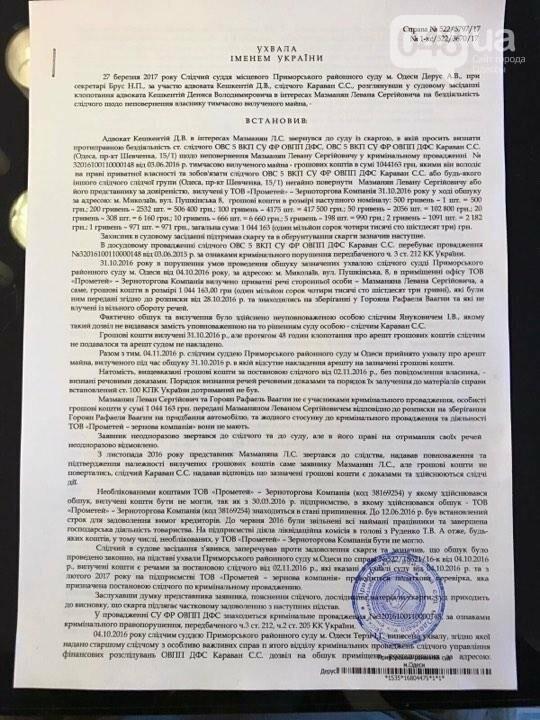 Генпрокуратура покрывает сотрудников Одесской налоговой по делу о возвращении миллиона , фото-5