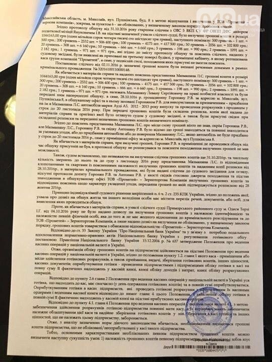Генпрокуратура покрывает сотрудников Одесской налоговой по делу о возвращении миллиона , фото-6