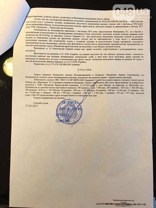 Генпрокуратура покрывает сотрудников Одесской налоговой по делу о возвращении миллиона , фото-8