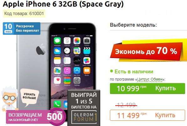Одесский поп носил суперкрутой телефон и часы за 15 тысяч (ФОТО), фото-1