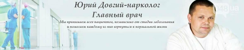 Подводные камни лечения и реабилитации от наркомании и алкоголизма в Украине, фото-1