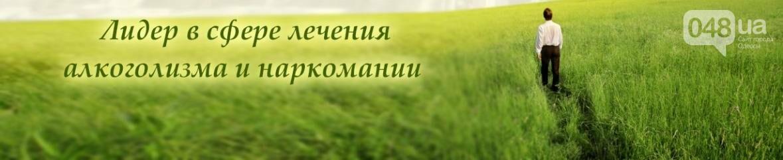 Подводные камни лечения и реабилитации от наркомании и алкоголизма в Украине, фото-3