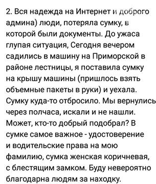 Как в Одессе три человека нашли несуществующую сумку (ФОТО, ВИДЕО), фото-1