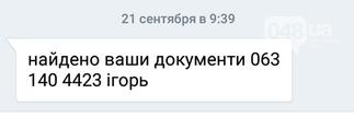 Как в Одессе три человека нашли несуществующую сумку (ФОТО, ВИДЕО), фото-2