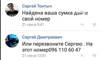 Как в Одессе три человека нашли несуществующую сумку (ФОТО, ВИДЕО), фото-3