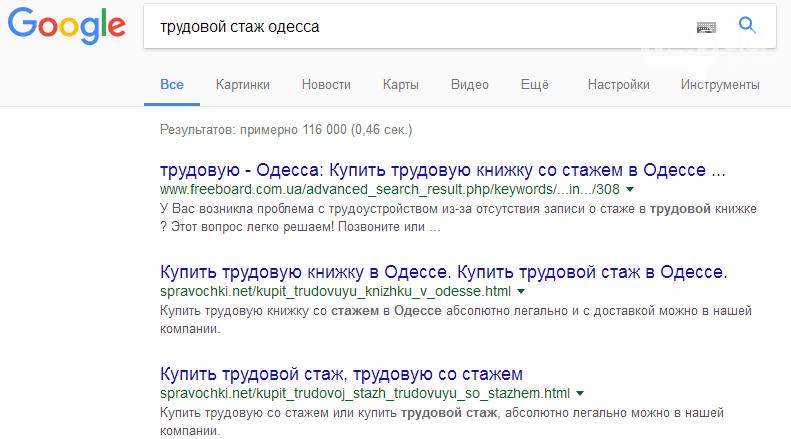 Как в Одессе за 350 гривен купить годы в трудовой книжке (ФОТО, ВИДЕО), фото-2