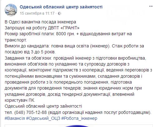 Как в Одессе за 350 гривен купить годы в трудовой книжке (ФОТО, ВИДЕО), фото-1