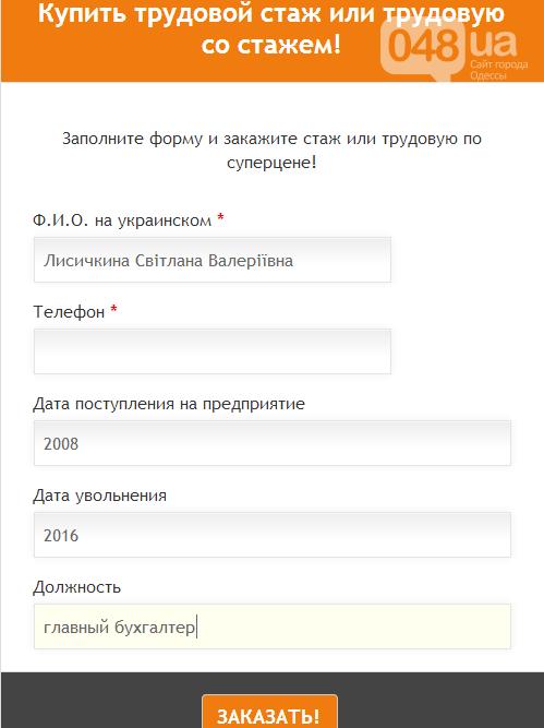 Как в Одессе за 350 гривен купить годы в трудовой книжке (ФОТО, ВИДЕО), фото-3