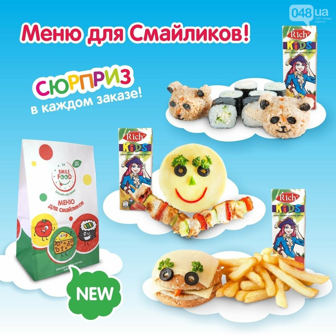 Доставка еды -популярные доставки Одессы, фото-22