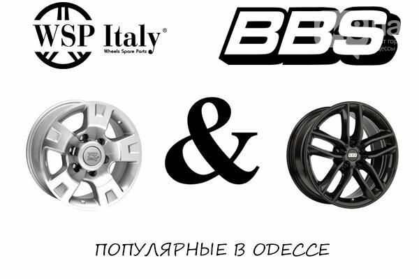 диски bbs и wsp italy
