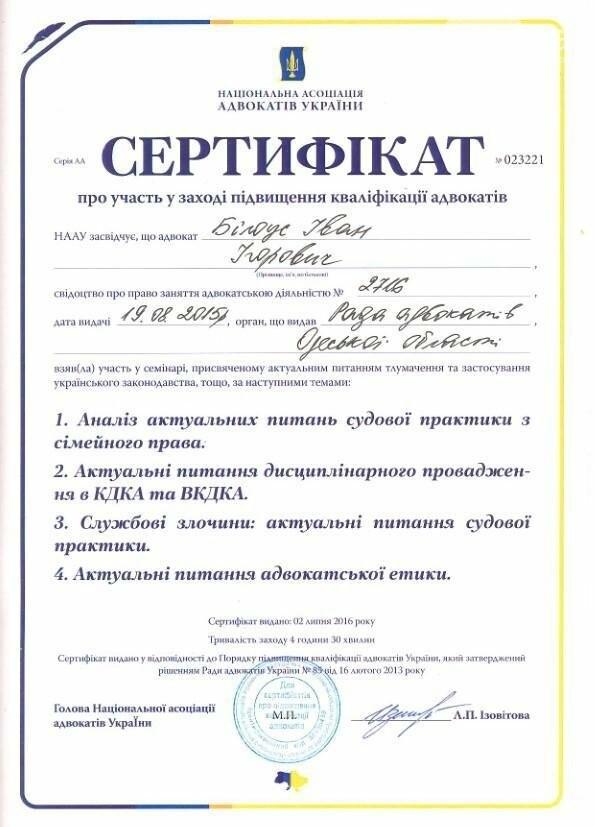 """С законом на """"ты"""" - юридическая помощь от профессионалов, фото-11"""