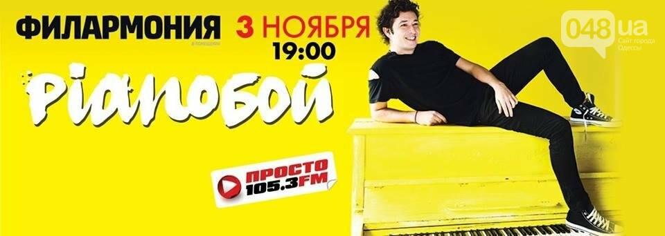 Его песни ты слышишь в любимых сериалах и шоу: в Одессе сыграет Pianoboy, фото-1