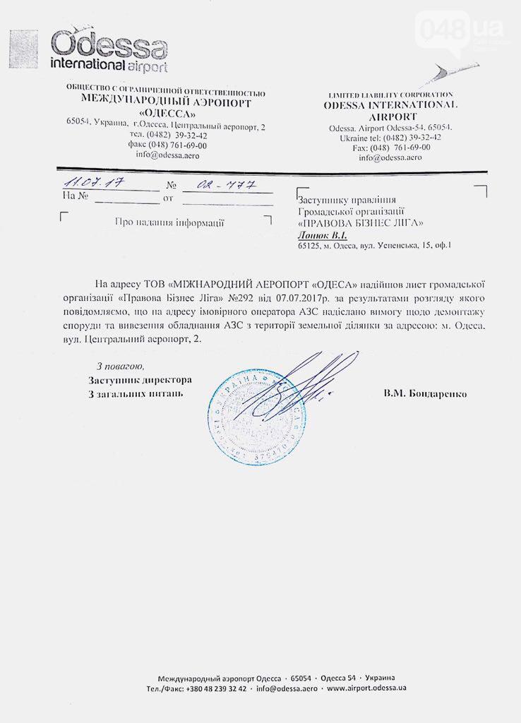 Незаконную газовую заправку установили прямо на въезде в Аэропорт Одесса, фото-3