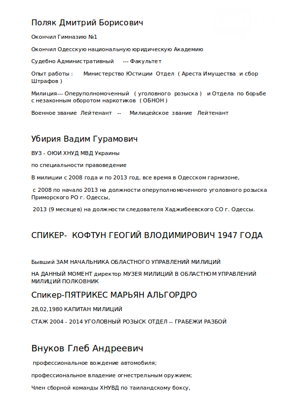 Во сколько Путину обходится Одесса? Или как торгуют Родиной сепаратисты (ФОТО, ДОКУМЕНТЫ), фото-5